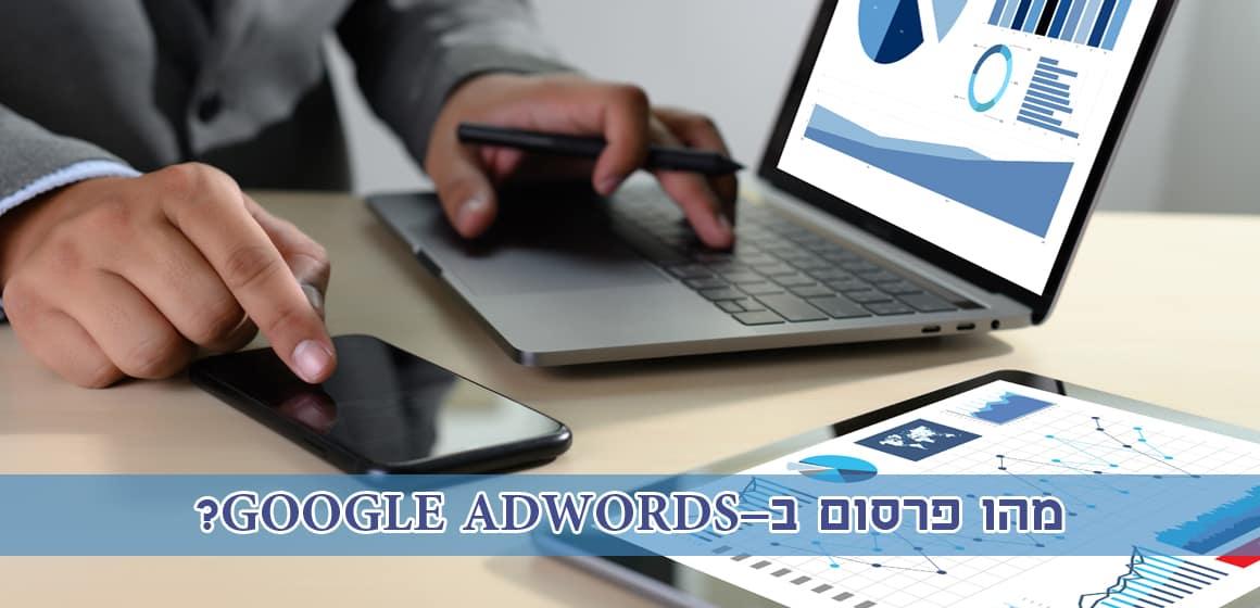 מה זה פרסום ב Google AdWords?
