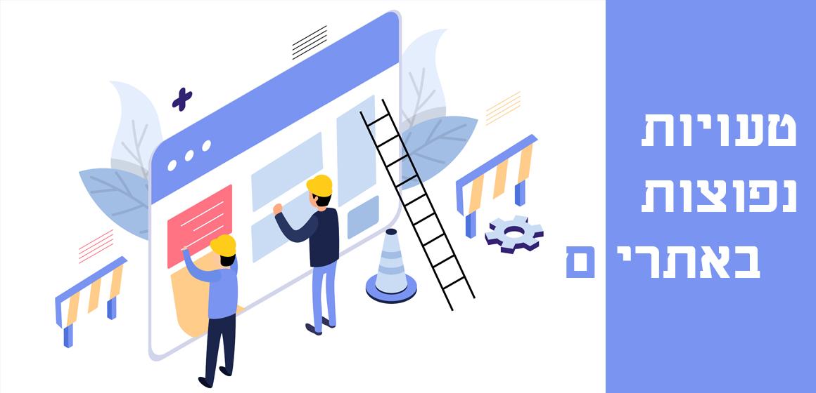 טעויות שבעלי אתרים עושים באתר שלהם – חלק א'